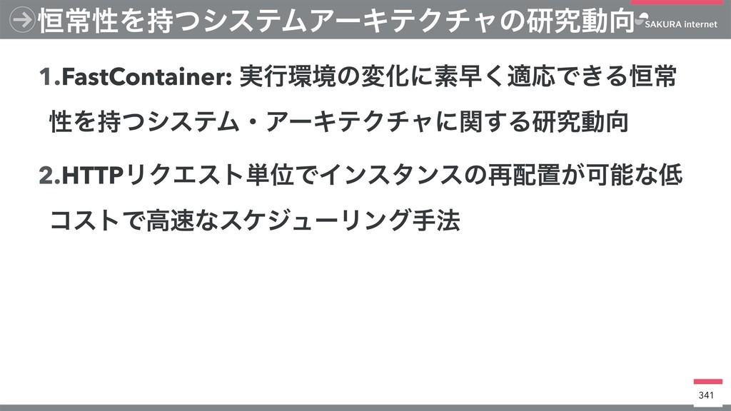 1.FastContainer: ࣮ߦڥͷมԽʹૉૣ͘దԠͰ͖Δ߃ৗ ੑΛͭγεςϜɾΞʔ...