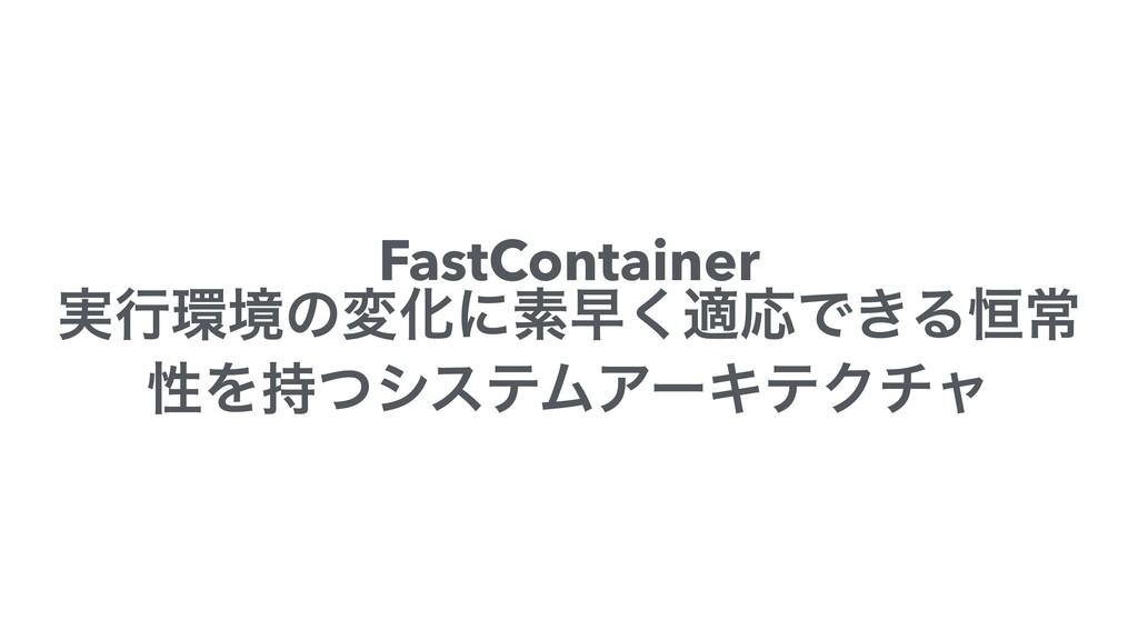 FastContainer ࣮ߦڥͷมԽʹૉૣ͘దԠͰ͖Δ߃ৗ ੑΛͭγεςϜΞʔΩςΫνϟ