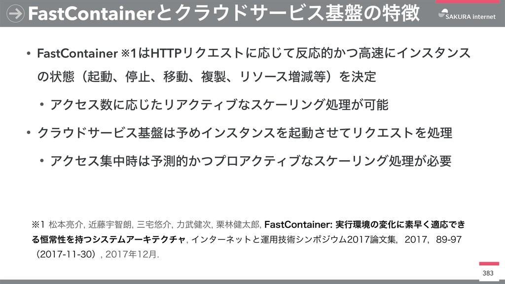 • FastContainer ※1HTTPϦΫΤετʹԠͯ͡Ԡత͔ͭߴʹΠϯελϯε ...