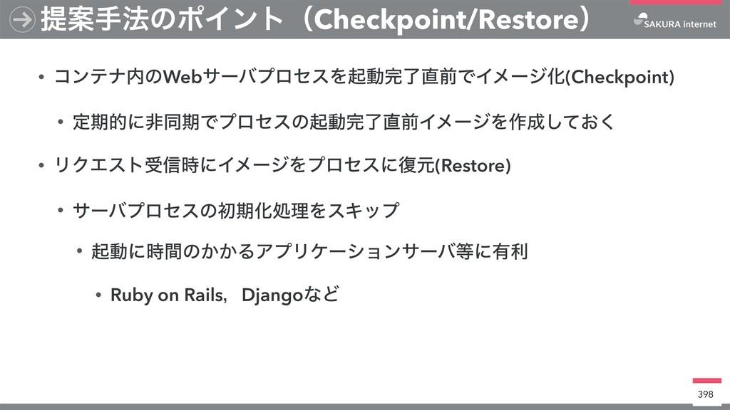 • ίϯςφͷWebαʔόϓϩηεΛىಈྃલͰΠϝʔδԽ(Checkpoint) • ఆ...