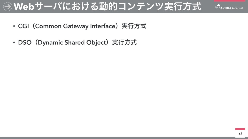 • CGIʢCommon Gateway Interfaceʣ࣮ߦํࣜ • DSOʢDynam...