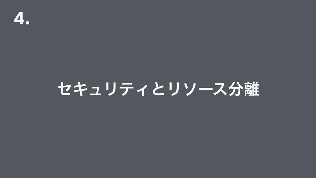 4. ηΩϡϦςΟͱϦιʔε