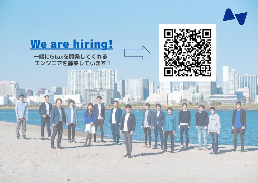 We are hiring! 一緒にGtaxを開発してくれる  エンジニアを募集しています!