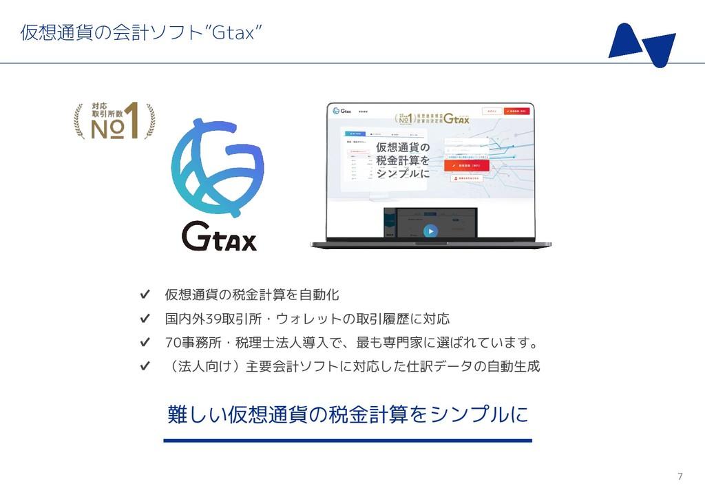 """仮想通貨の会計ソフト""""Gtax"""" ✔ 仮想通貨の税金計算を自動化 ✔ 国内外39取引所・ウォレ..."""