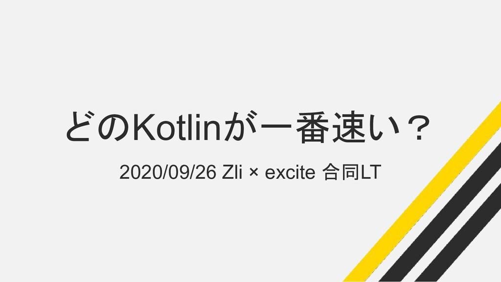 どのKotlinが一番速い? 2020/09/26 Zli × excite 合同LT