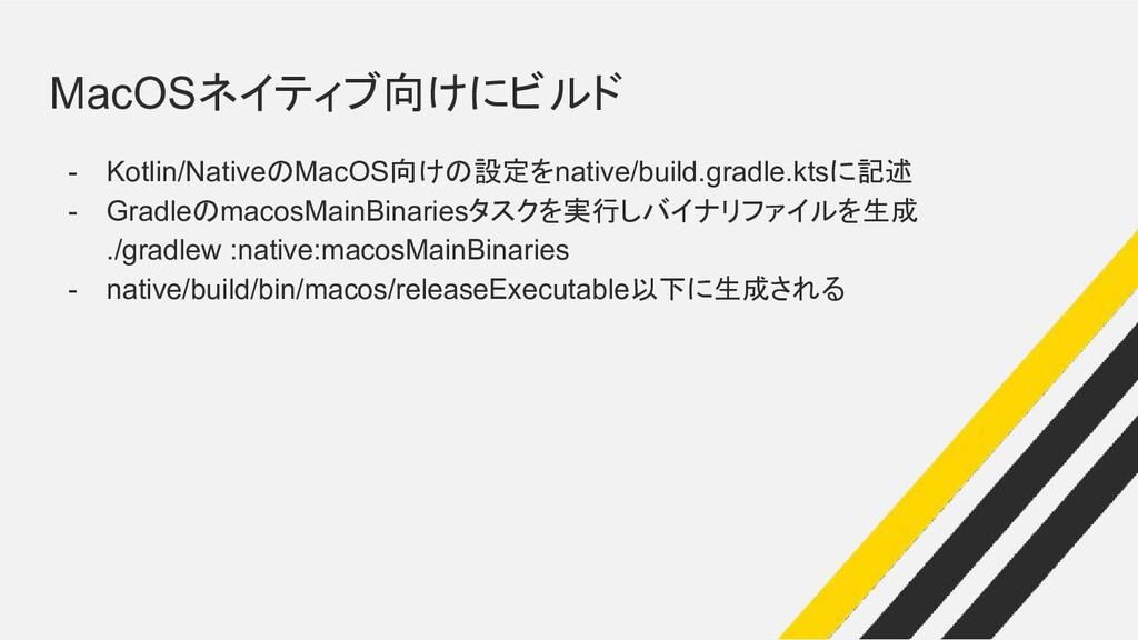 MacOSネイティブ向けにビルド - Kotlin/NativeのMacOS向けの設定をnat...