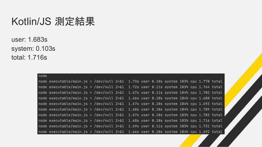 Kotlin/JS 測定結果 user: 1.683s system: 0.103s tota...