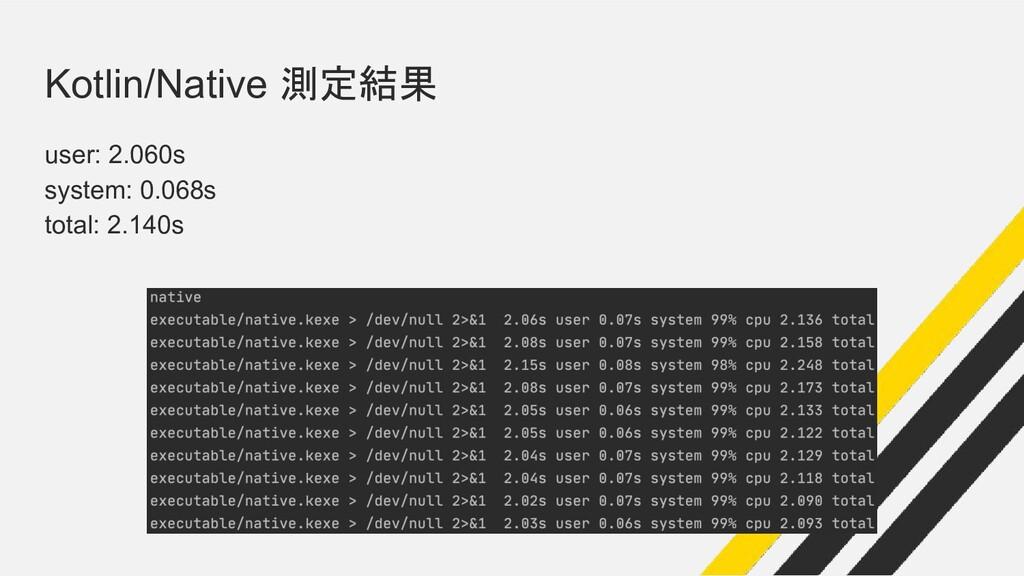Kotlin/Native 測定結果 user: 2.060s system: 0.068s ...