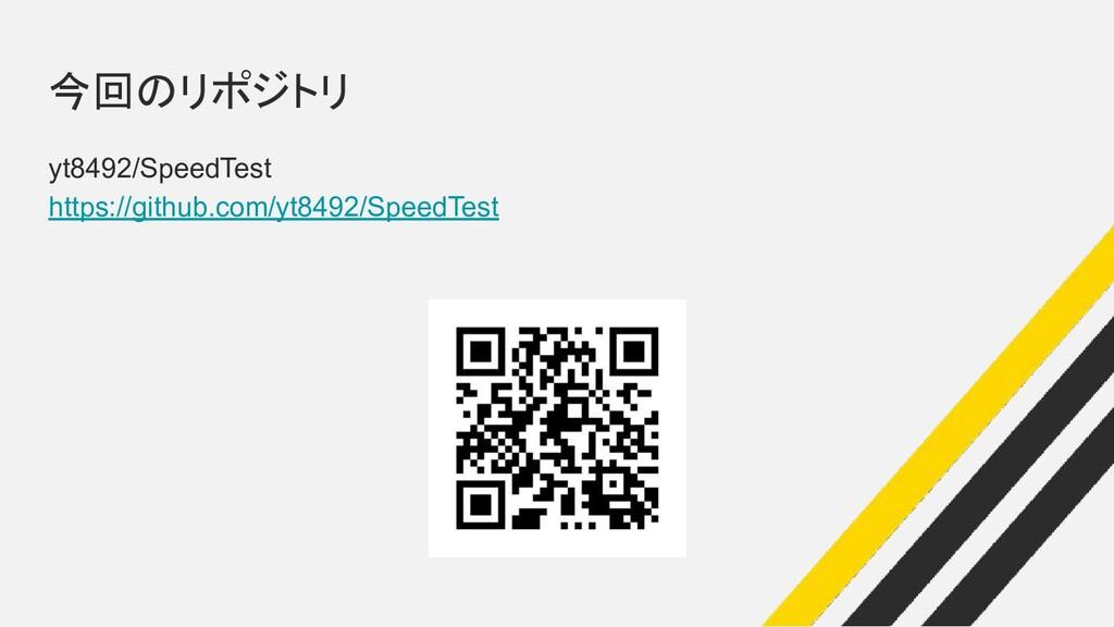 今回のリポジトリ yt8492/SpeedTest https://github.com/yt...