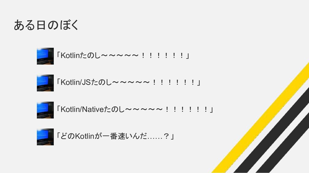 ある日のぼく 「Kotlinたのし〜〜〜〜〜!!!!!!」 「Kotlin/JSたのし〜〜〜〜...