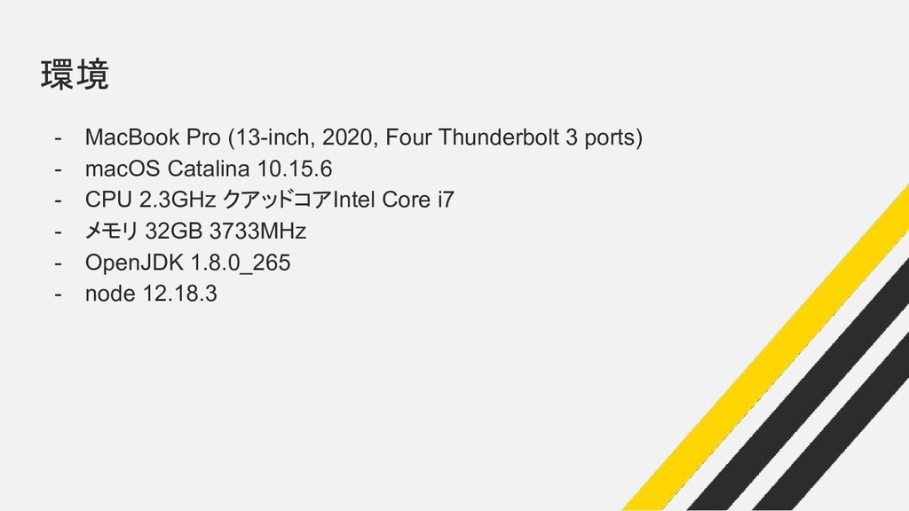 環境 - MacBook Pro (13-inch, 2020, Four Thunderbo...