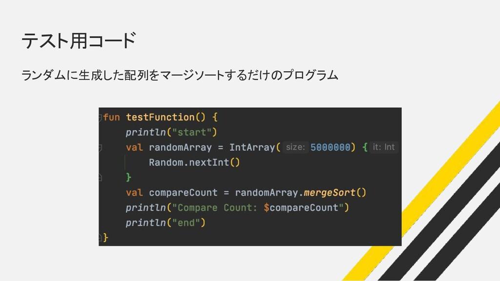 テスト用コード ランダムに生成した配列をマージソートするだけのプログラム