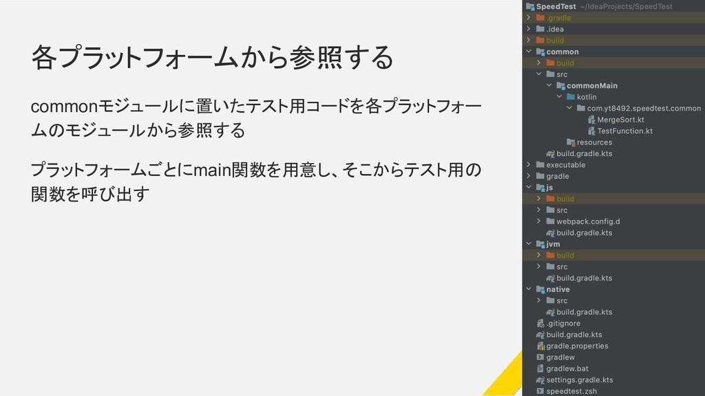 各プラットフォームから参照する commonモジュールに置いたテスト用コードを各プラットフォー...