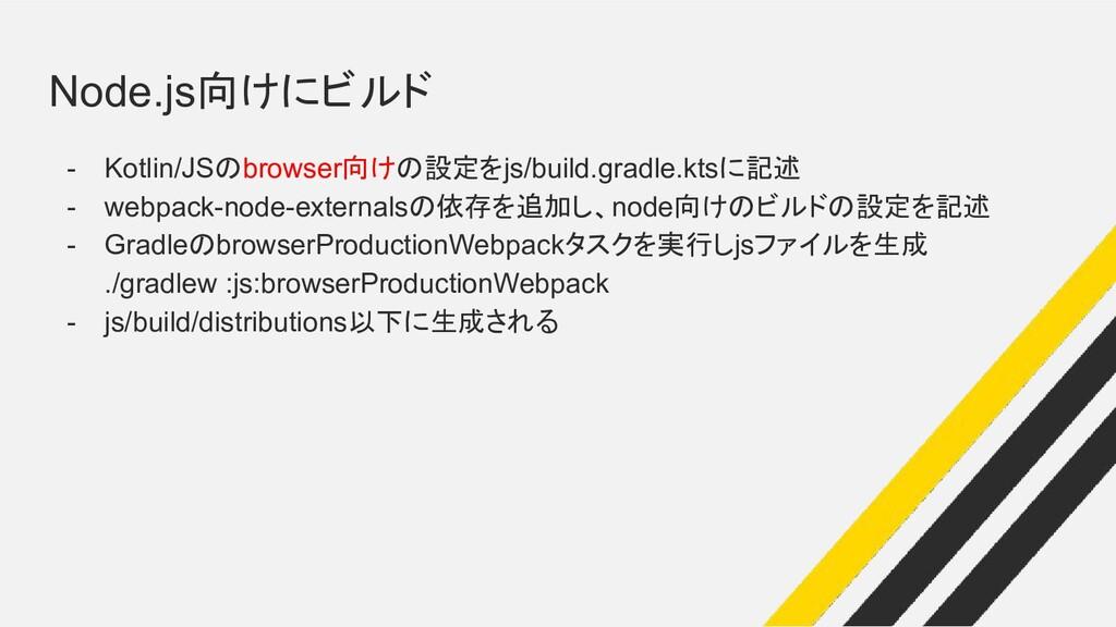 Node.js向けにビルド - Kotlin/JSのbrowser向けの設定をjs/build...