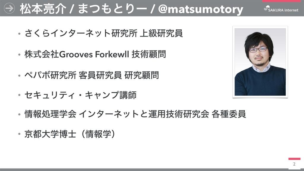 2 ɾ͘͞ΒΠϯλʔωοτݚڀॴ ্ڃݚڀһ ɾגࣜձࣾGrooves Forkewll ٕज़...
