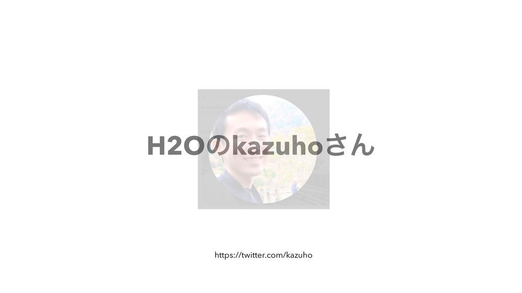 H2Oͷkazuho͞Μ https://twitter.com/kazuho