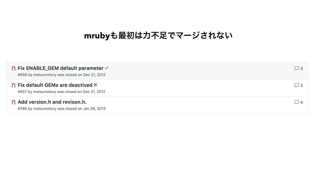 mruby࠷ॳྗෆͰϚʔδ͞Εͳ͍