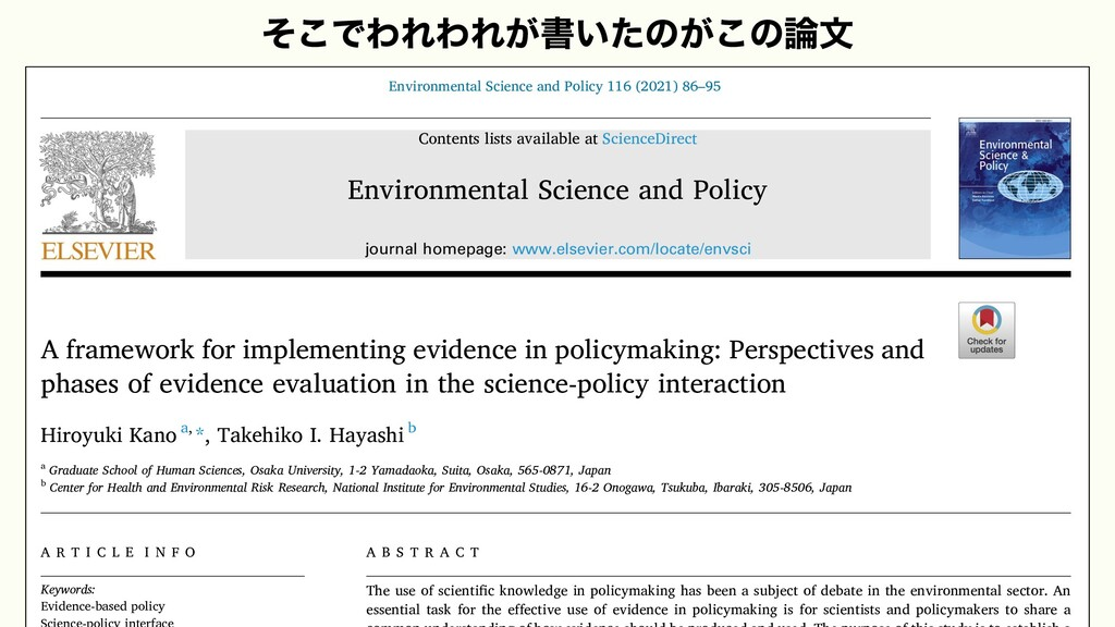 Environmental Science and Policy 116 (2021) 86–...