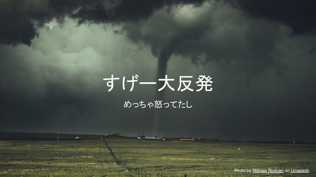 Photo by Nikolas Noonan on Unsplash めっちゃ怒ってたし す...