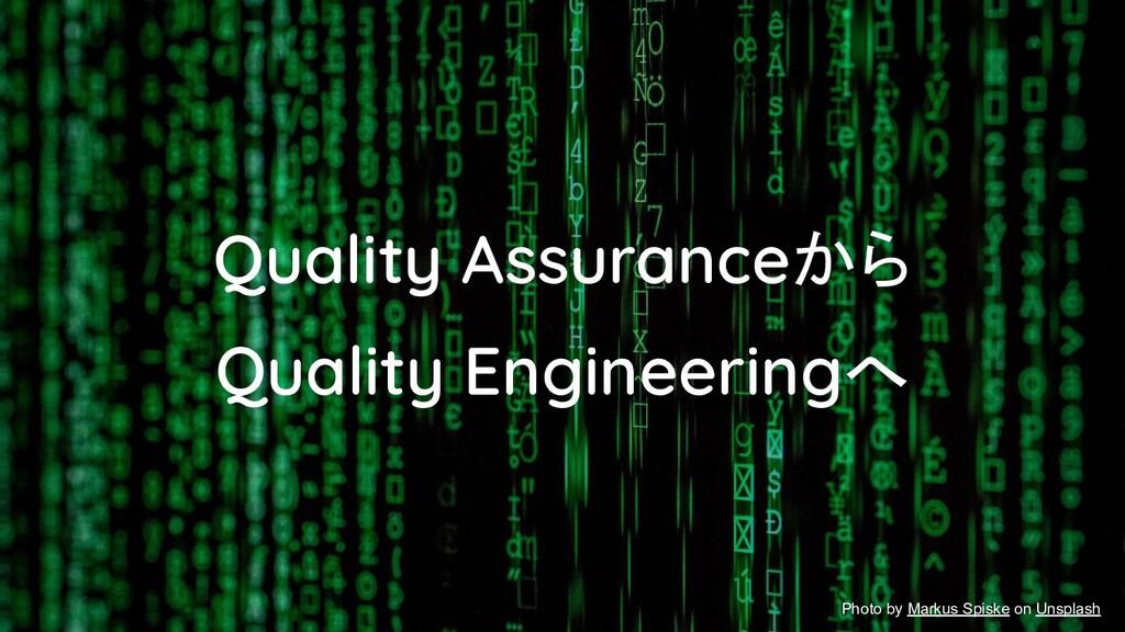Quality Assuranceから Quality Engineeringへ Photo ...