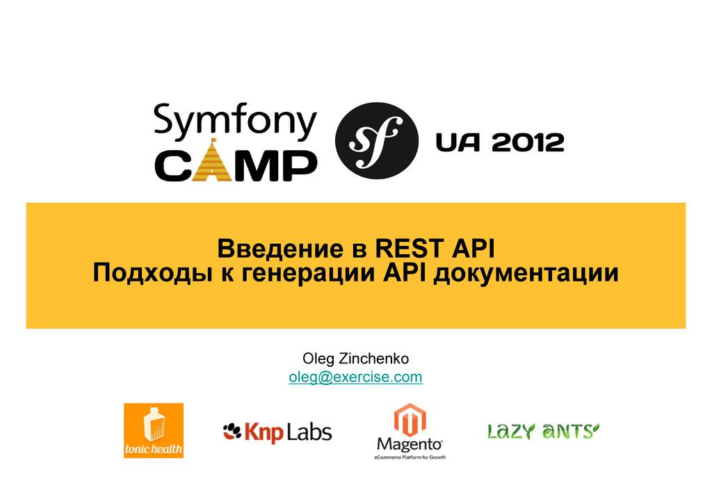 Oleg Zinchenko oleg@exercise.com Введение в RES...