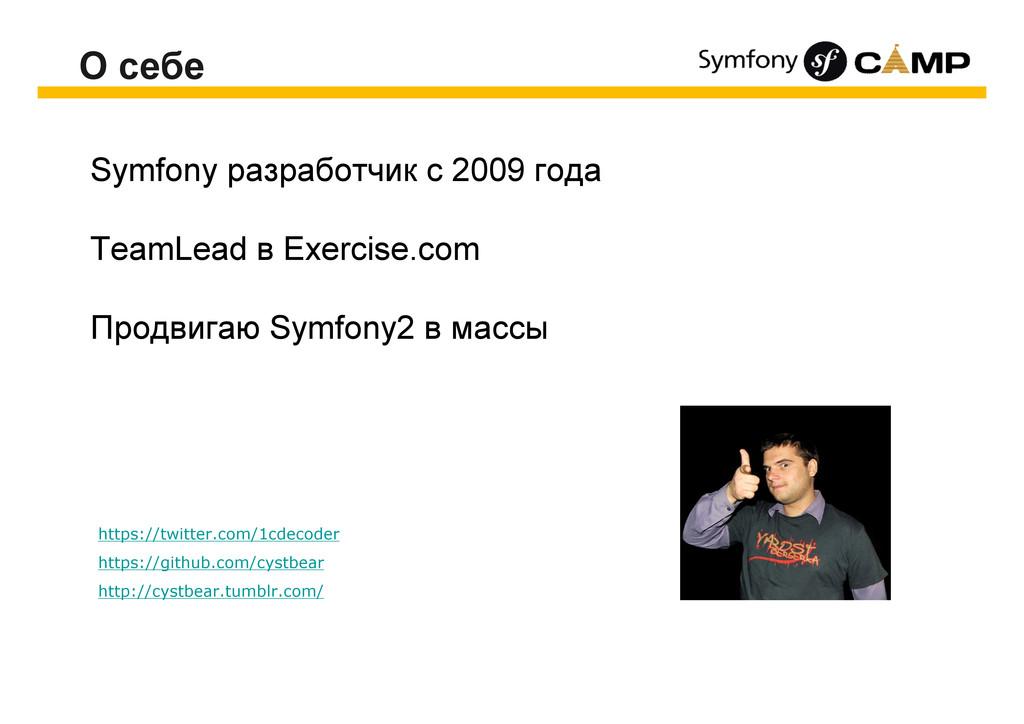 О себе Symfony разработчик с 2009 года TeamLead...