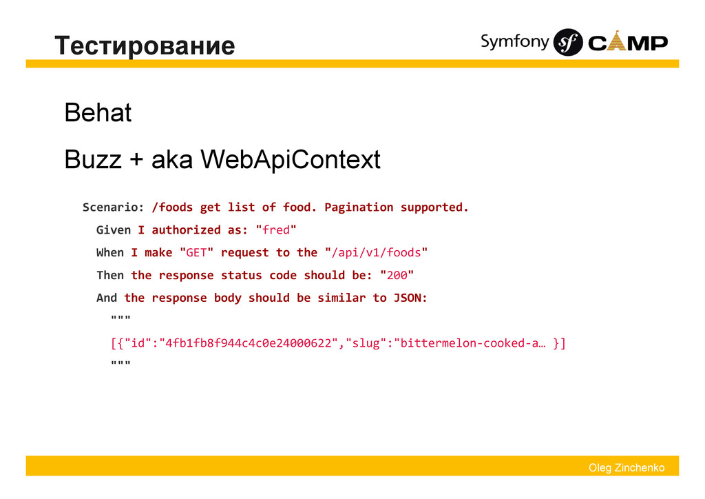 Oleg Zinchenko Тестирование Behat Buzz + aka We...