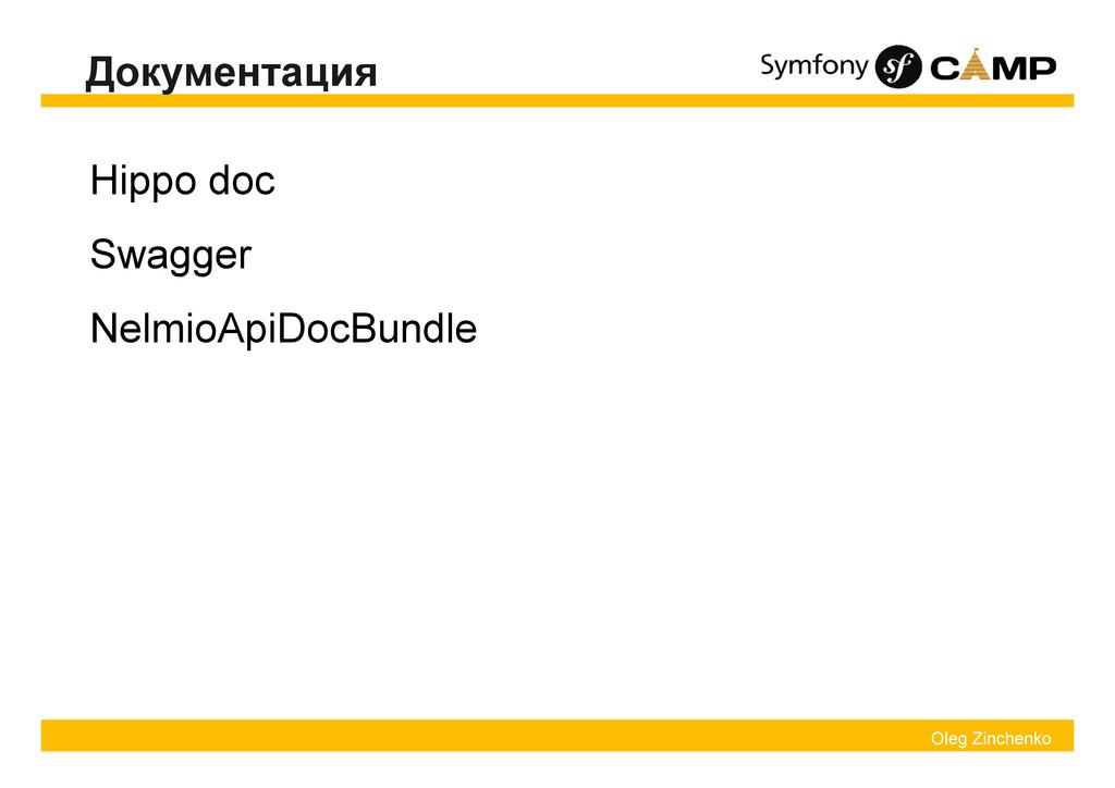 Oleg Zinchenko Документация Hippo doc Swagger N...