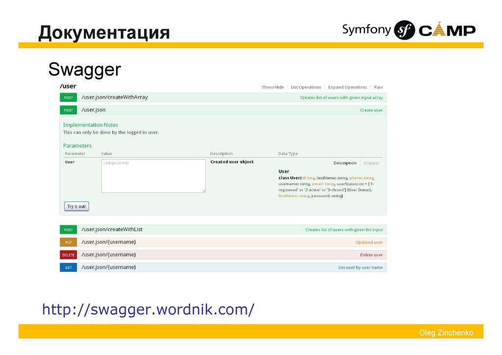 Oleg Zinchenko Документация Swagger http://swag...