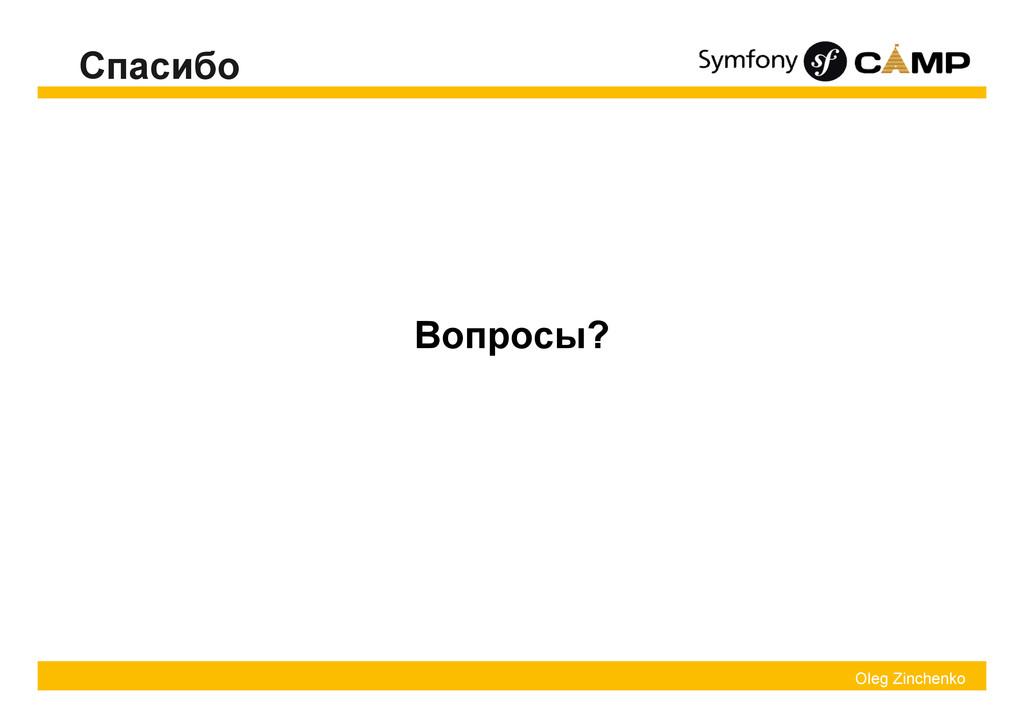 Oleg Zinchenko Спасибо Вопросы?