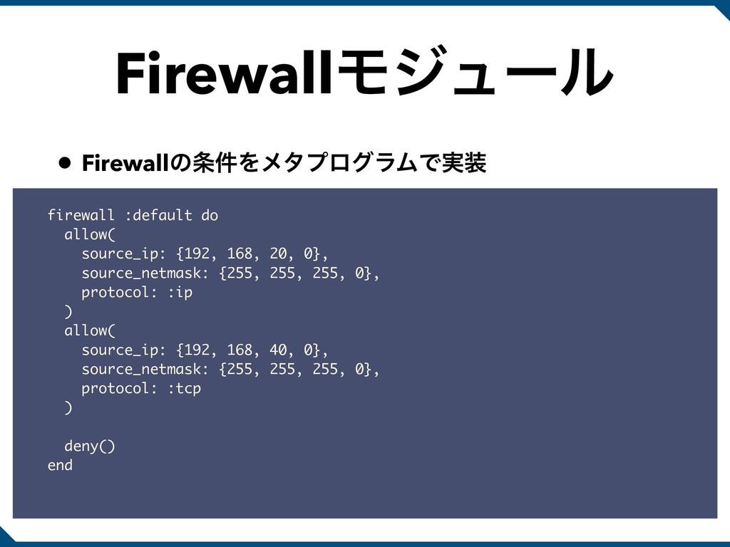 FirewallϞδϡʔϧ • Firewallͷ݅ΛϝλϓϩάϥϜͰ࣮ firewall...
