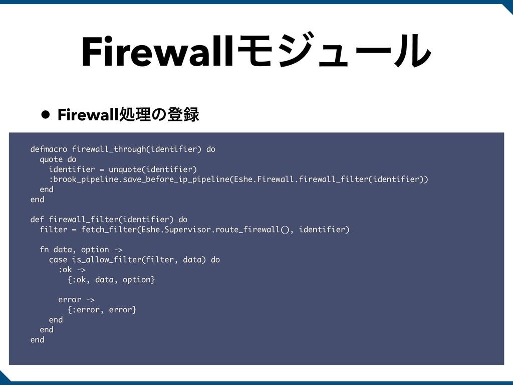 FirewallϞδϡʔϧ • Firewallॲཧͷొ defmacro firewall...