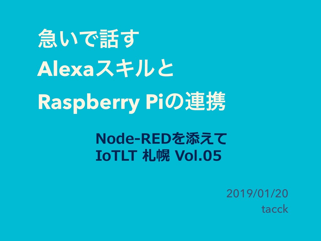 ٸ͍Ͱ͢ AlexaεΩϧͱ Raspberry Piͷ࿈ܞ 2019/01/20 tacc...