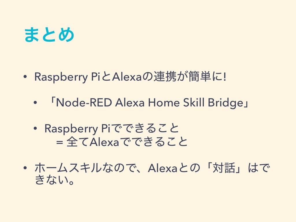 ·ͱΊ • Raspberry PiͱAlexaͷ࿈ܞ͕؆୯ʹ! • ʮNode-RED Al...