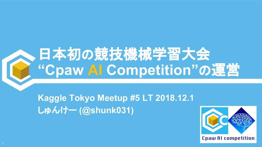 """日本初の競技機械学習大会 """"Cpaw AI Competition""""の運営 Kaggle To..."""