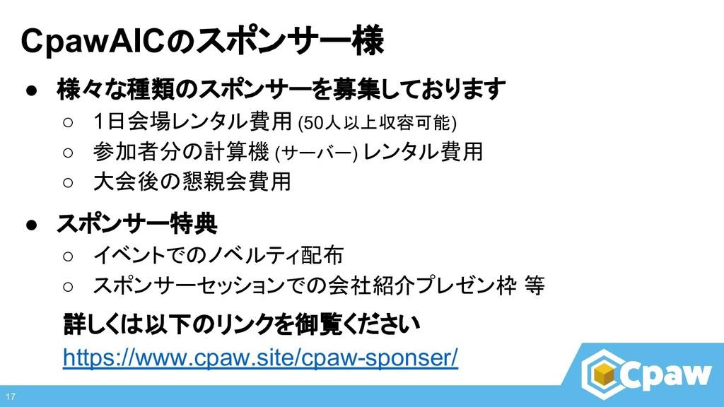 CpawAICのスポンサー様 ● 様々な種類のスポンサーを募集しております ○ 1日会場レンタ...