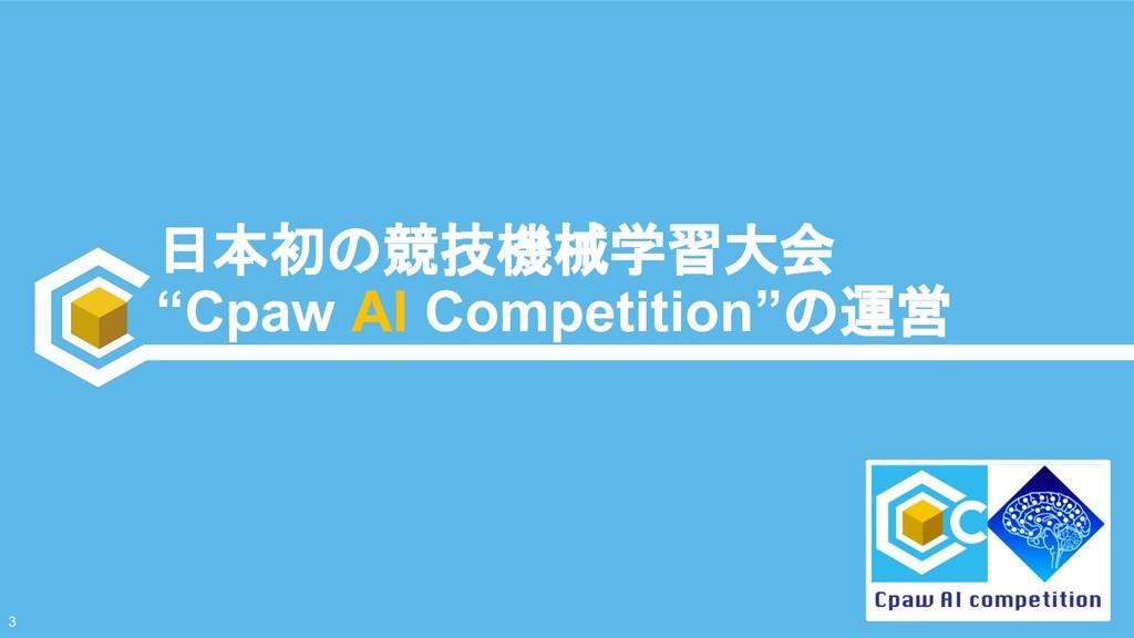 """3 日本初の競技機械学習大会 """"Cpaw AI Competition""""の運営"""