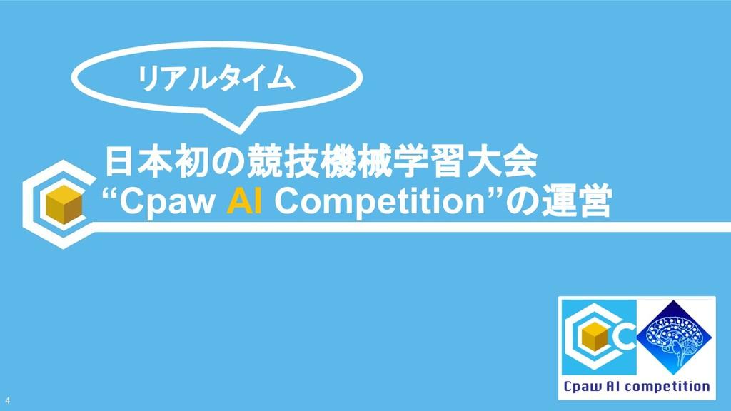 """4 日本初の競技機械学習大会 """"Cpaw AI Competition""""の運営 リアルタイム"""