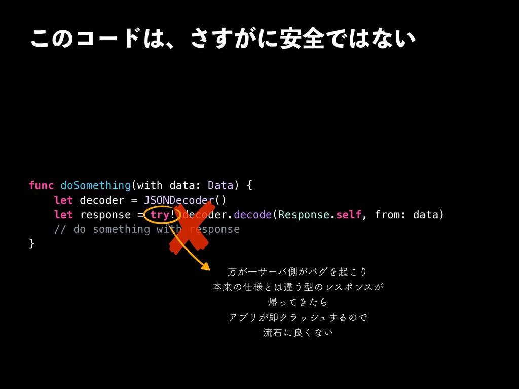 ͜ͷίʔυɺ͕͢͞ʹ҆શͰͳ͍ func doSomething(with data: D...