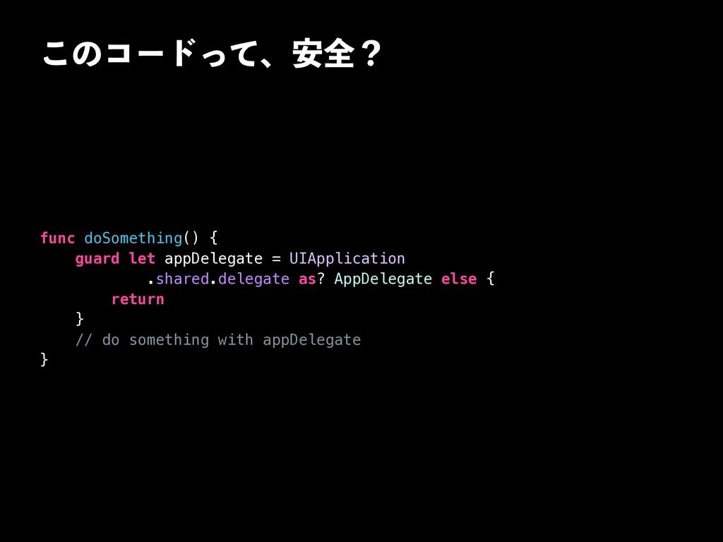 ͜ͷίʔυͬͯɺ҆શʁ func doSomething() {   guard let ap...