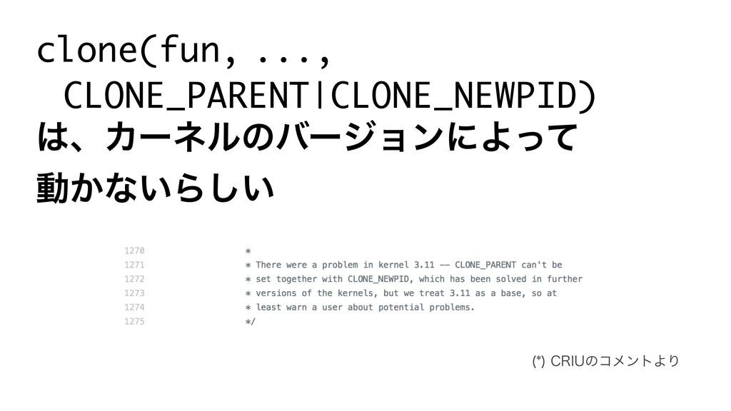 clone(fun, ..., CLONE_PARENT|CLONE_NEWPID) ɺΧʔ...