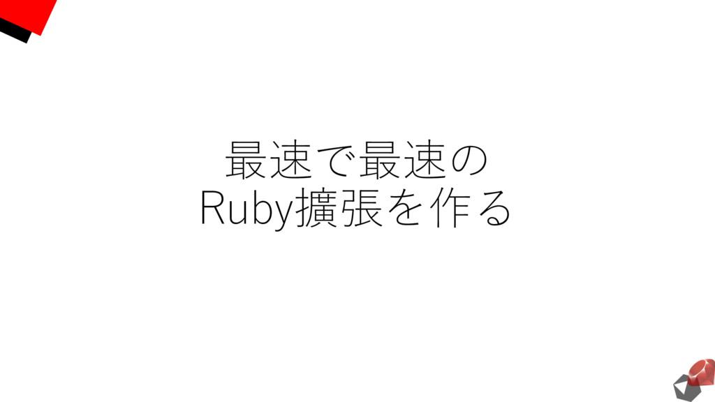 最速で最速の Ruby擴張を作る