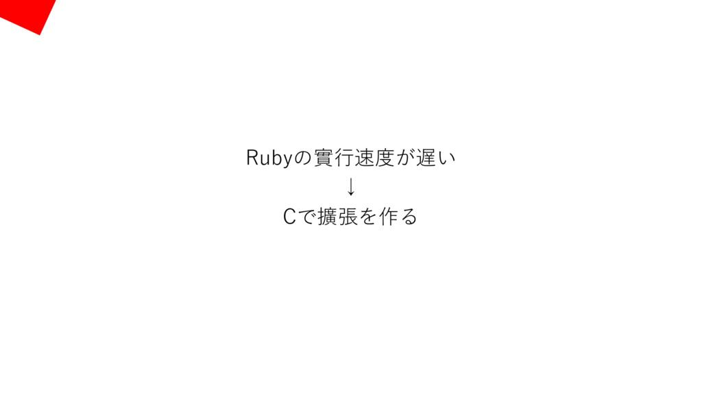 Rubyの實⾏速度が遅い ↓ Cで擴張を作る