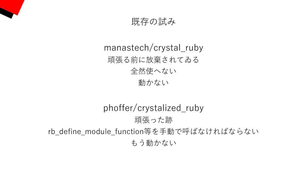 既存の試み manastech/crystal_ruby 頑張る前に放棄されてゐる 全然使へな...