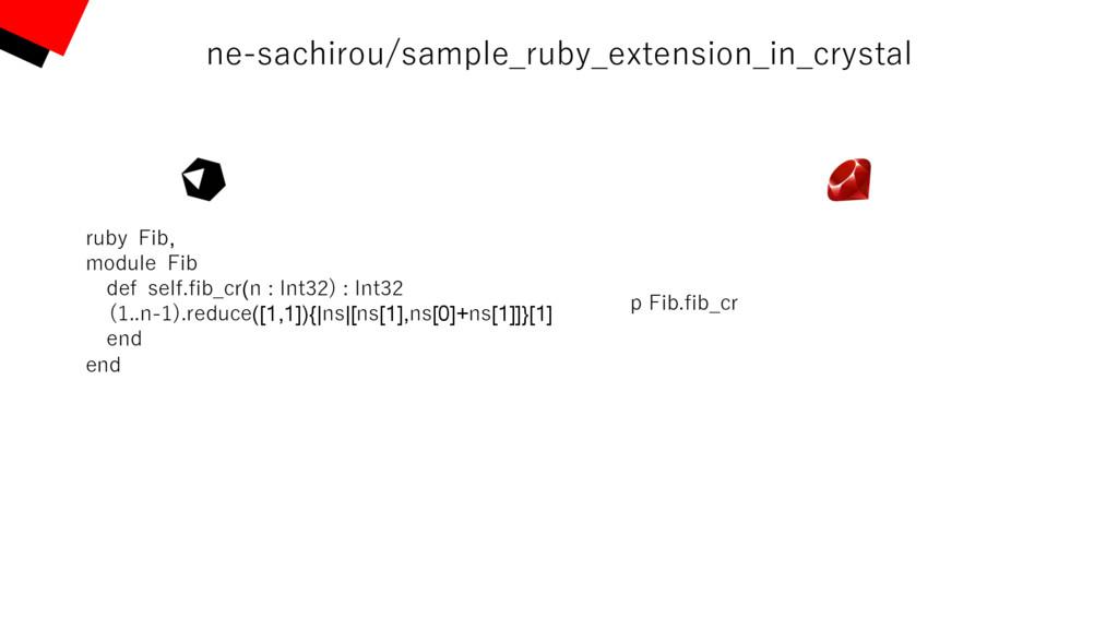 ne-sachirou/sample_ruby_extension_in_crystal ru...