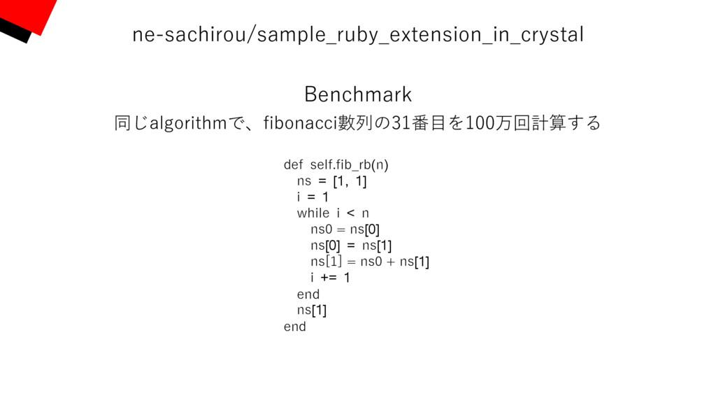 ne-sachirou/sample_ruby_extension_in_crystal Be...