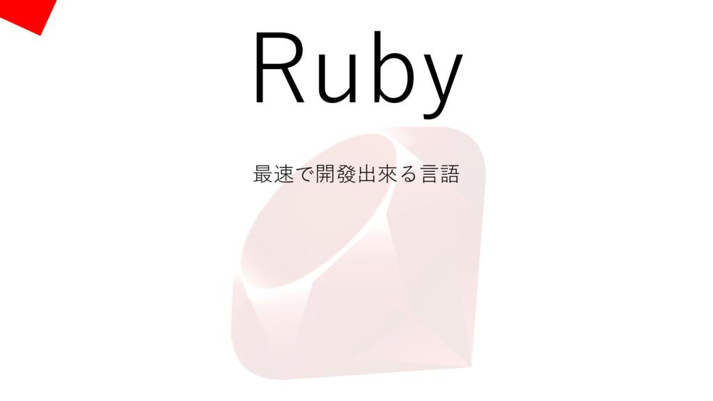 Ruby 最速で開發出來る⾔語