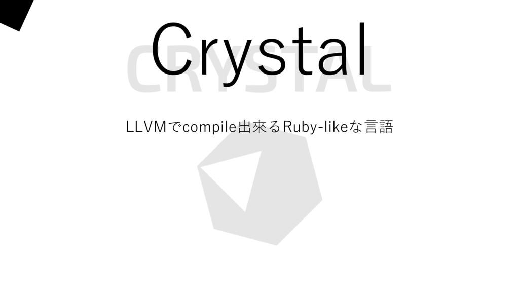 Crystal LLVMでcompile出來るRuby-likeな⾔語