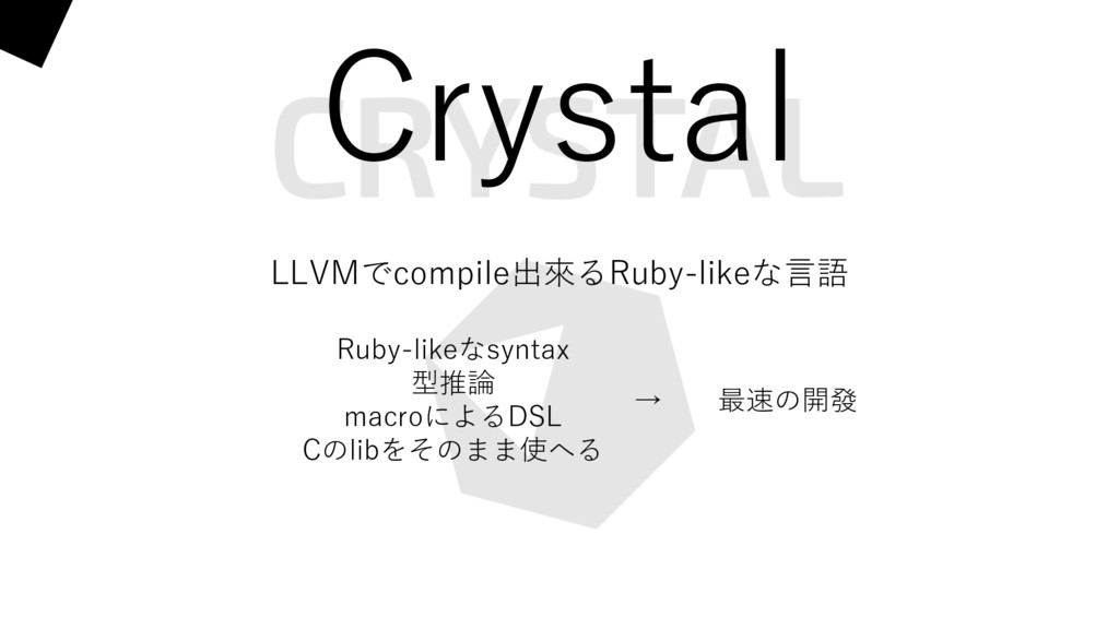 Crystal LLVMでcompile出來るRuby-likeな⾔語 Ruby-likeなs...