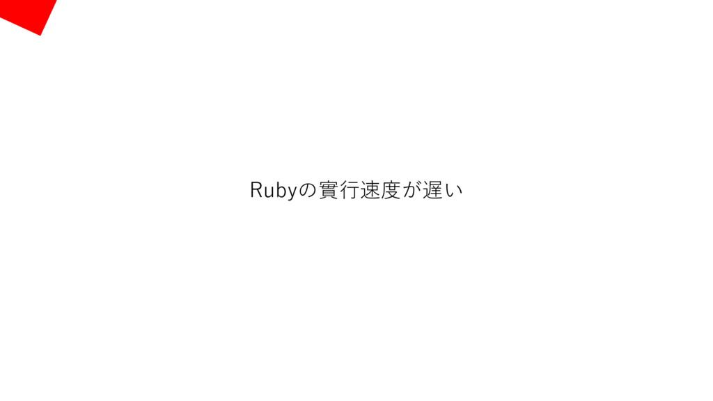 Rubyの實⾏速度が遅い